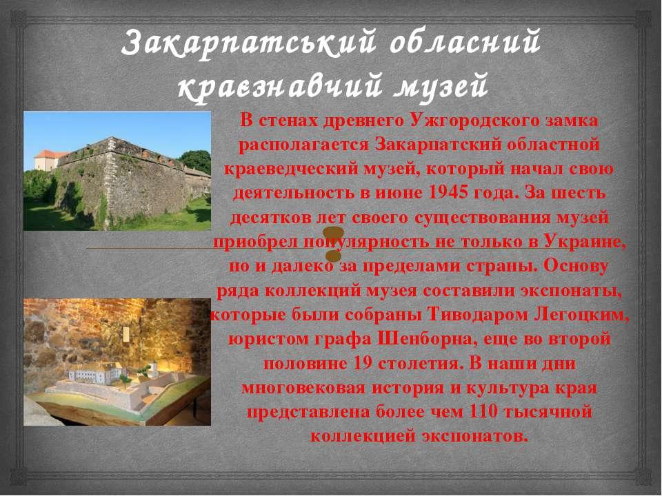 Закарпатський обласний краєзнавчий музей В стенах древнего Ужгородского замка...