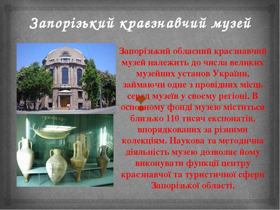 Запорізький краєзнавчий музей Запорізький обласний краєзнавчий музей належить...
