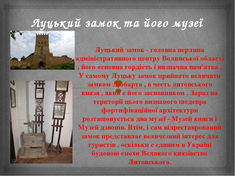 Луцький замок та його музеї Луцький замок - головна перлина адміністративного...