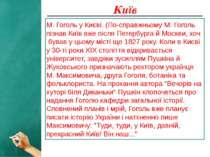 Київ М. Гоголь у Києві. (По-справжньому М. Гоголь пізнав Київ вже після Петер...