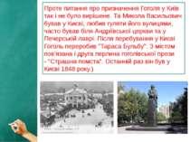 Проте питання про призначення Гоголя у Київ так і не було вирішене. Та Микола...