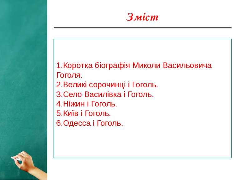 Зміст 1.Коротка біографія Миколи Васильовича Гоголя. 2.Великі сорочинці і Гог...