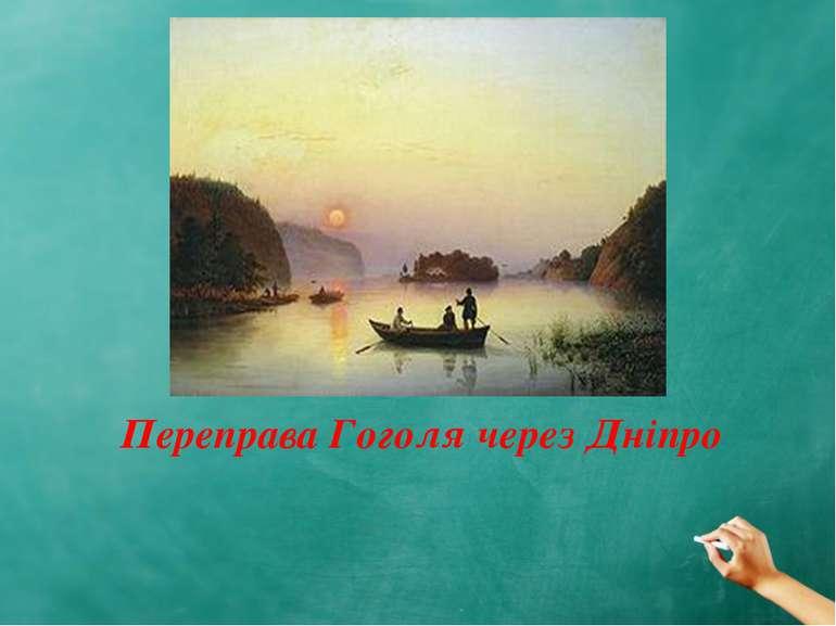 Переправа Гоголя через Дніпро