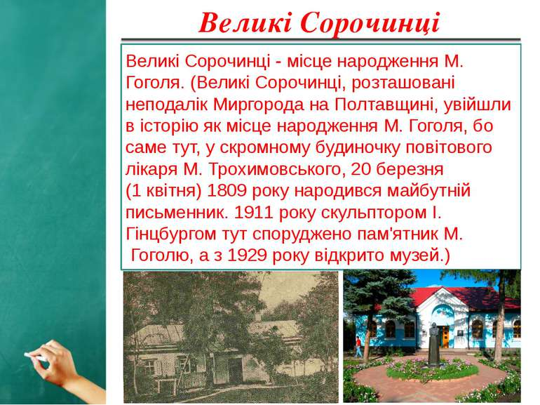 Великі Сорочинці - місце народження М. Гоголя. (Великі Сорочинці, розташовані...