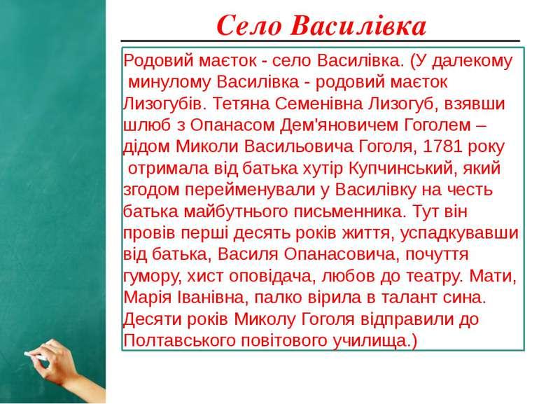 Село Василівка Родовий маєток - село Василівка. (У далекому минулому Василівк...