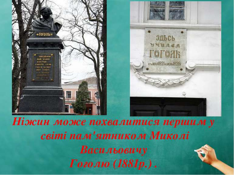 Ніжин може похвалитися першим у світі пам'ятником Миколі Васильовичу Гоголю (...