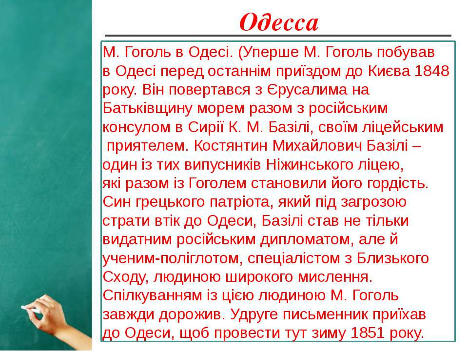 Одесса М. Гоголь в Одесі. (Уперше М. Гоголь побував в Одесі перед останнім пр...