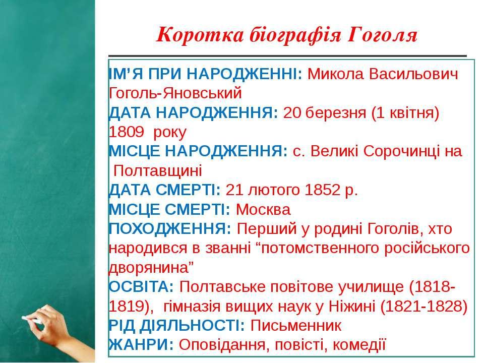 Коротка біографія Гоголя ІМ'Я ПРИ НАРОДЖЕННІ: Микола Васильович Гоголь-Яновсь...