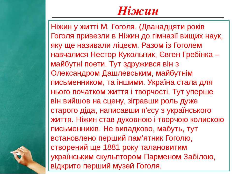 Ніжин Ніжин у житті М. Гоголя. (Дванадцяти років Гоголя привезли в Ніжин до г...