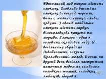 Бджолиний мед також містить глюкозу. Особливо багаті на глюкозу виноград, чер...