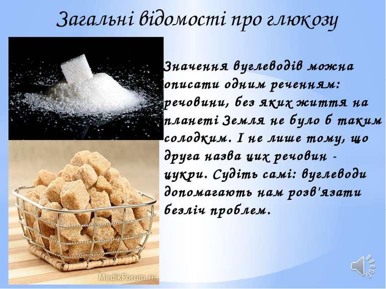 Значення вуглеводів можна описати одним реченням: речовини, без яких життя на...