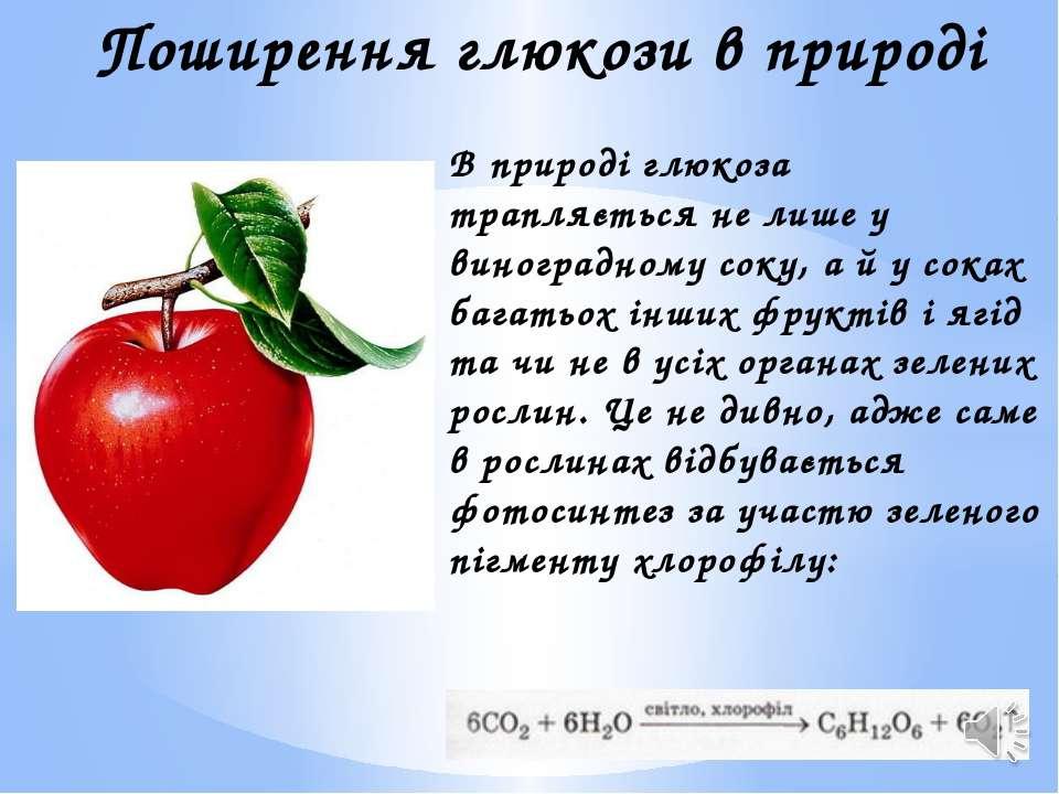 В природі глюкоза трапляється не лише у виноградному соку, а й у соках багать...