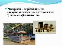 Матеріали – це речовини, що використовуються для виготовлення будь-якого фізи...