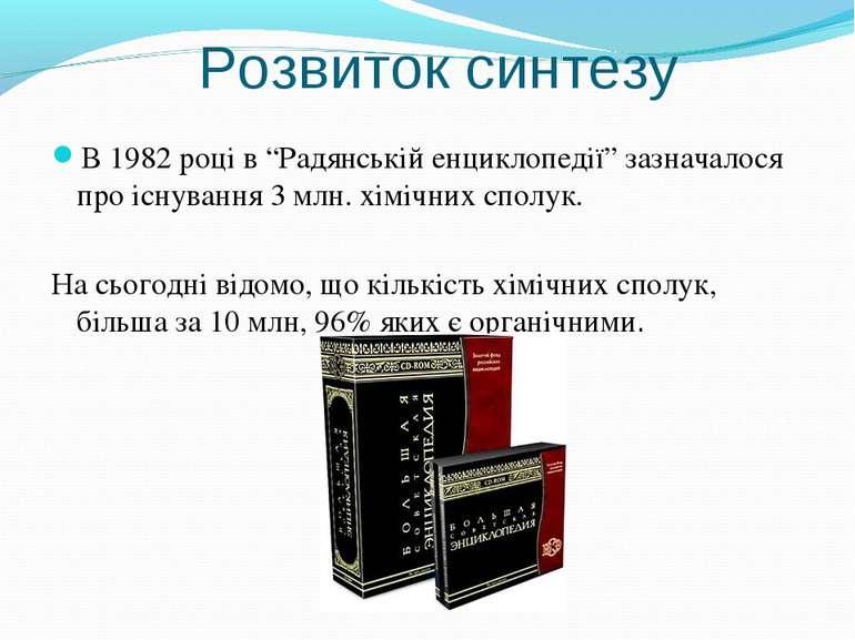 """Розвиток синтезу В 1982 році в """"Радянській енциклопедії"""" зазначалося про існу..."""
