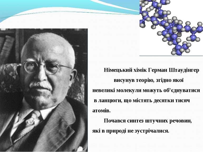 Німецький хімік Герман Штаудінгер висунув теорію, згідно якої невеликі молеку...