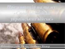 Презентація на тему: «Спецпідрозділи українських військ» Підготував учень 9 к...