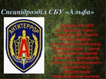 Спецпідрозділ СБУ «Альфа» «Альфа»абоЦСО «А»(відгрец.άλφα)— спецпідрозді...