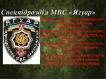 Спецпідрозділ МВС «Ягуар» «Ягуар»—окремийполкспеціального призначенняЗахі...