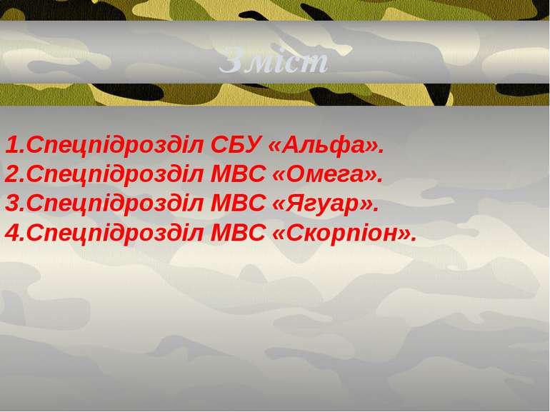 Зміст 1.Спецпідрозділ СБУ «Альфа». 2.Спецпідрозділ МВС «Омега». 3.Спецпідрозд...