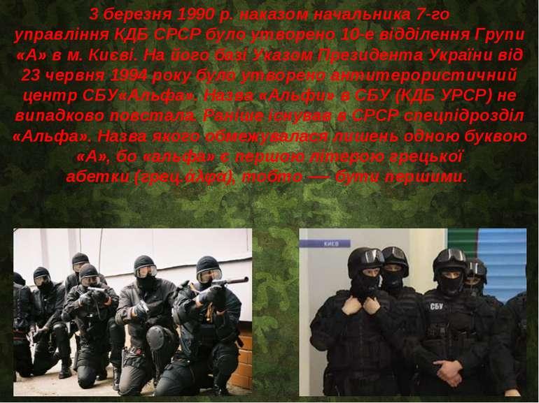 3 березня 1990р. наказом начальника 7-го управлінняКДБСРСРбуло утворено 1...