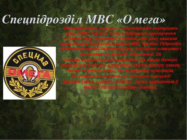 Спецпідрозділ МВС «Омега» Омега(відгрец.ωμέγα)—спецпідрозділвнутрішніх ...