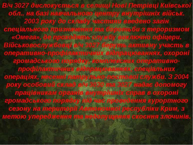 В/ч 3027 дислокується в селищі Нові Петрівці Київської обл.. на базі навчальн...