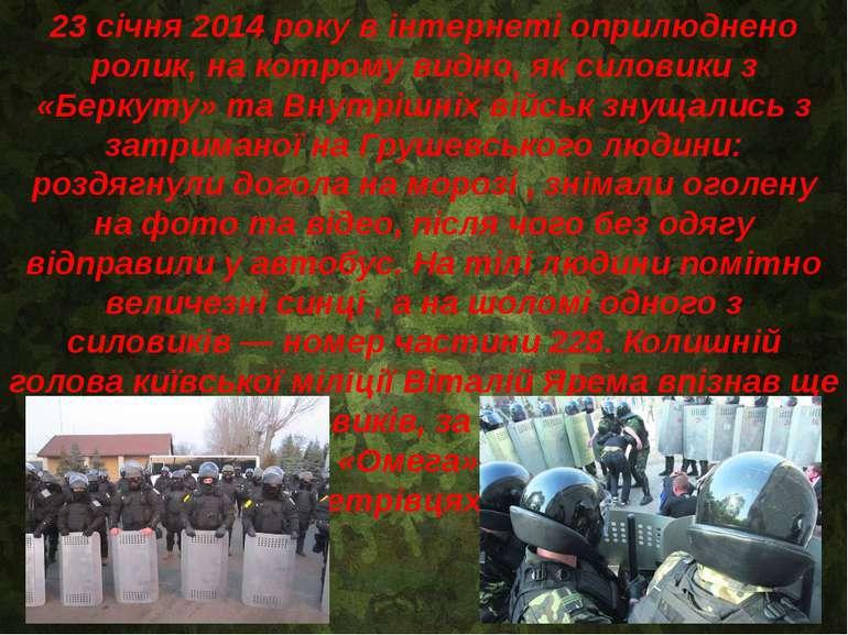 23 січня 2014 року в інтернеті оприлюднено ролик, на котрому видно, як силови...