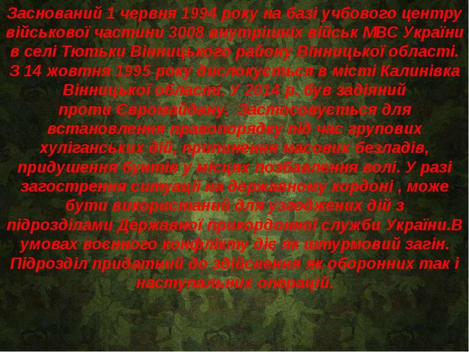 Заснований1 червня1994року на базі учбового центру військової частини 3008...