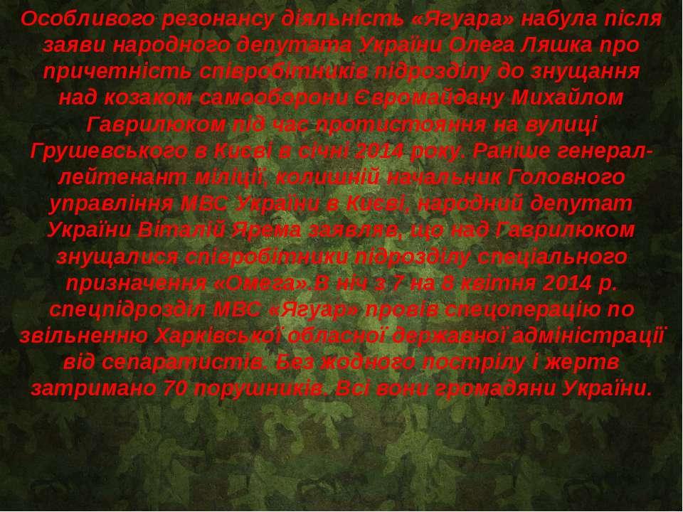 Особливого резонансу діяльність «Ягуара» набула після заяви народного депутат...