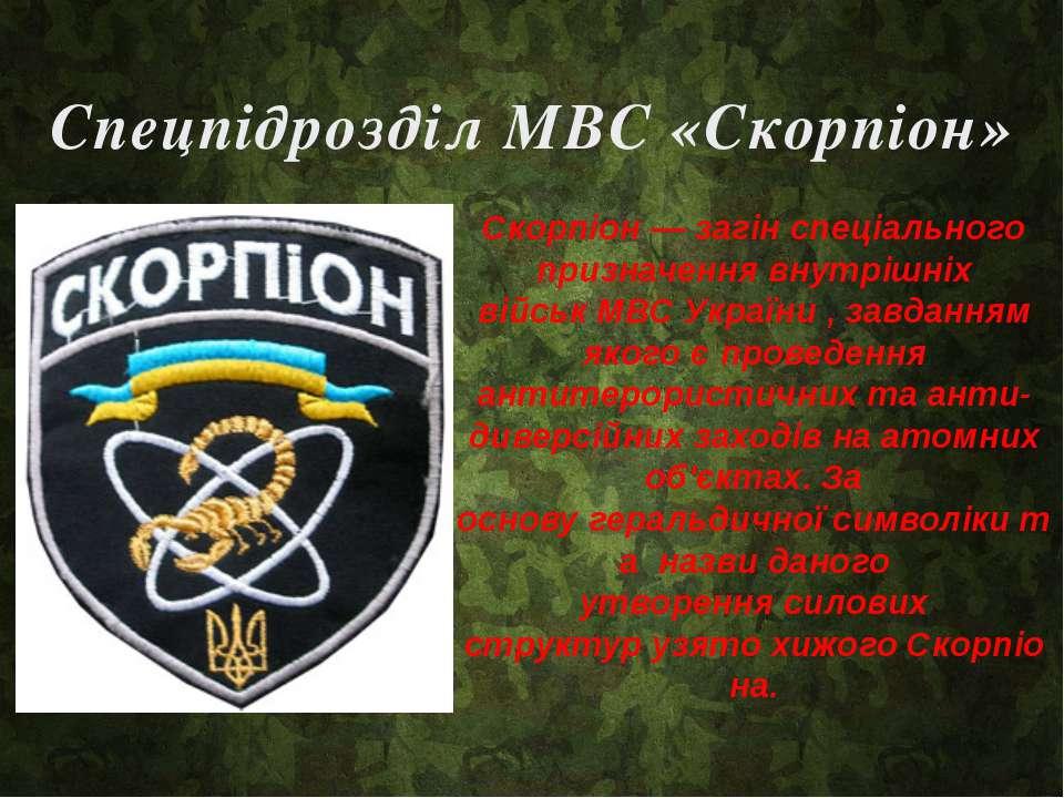 Спецпідрозділ МВС «Скорпіон» Скорпіон— загінспеціального призначеннявнутрі...