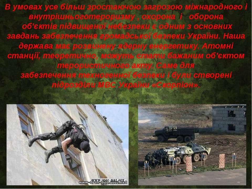 В умовах усе більш зростаючою загрозою міжнародного і внутрішньоготероризму ,...