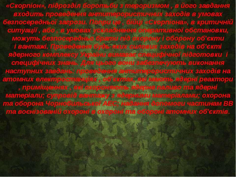 «Скорпіон», підрозділ боротьби зтероризмом , в його завдання входить проведе...
