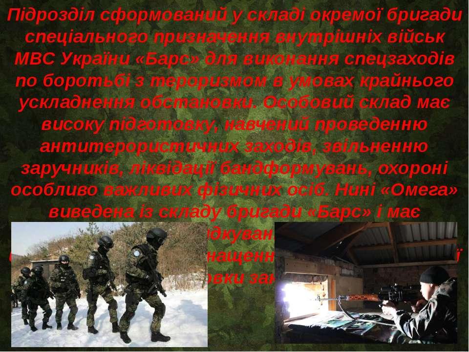 Підрозділ сформований у складі окремої бригади спеціального призначення внутр...
