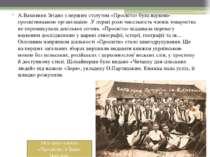 А.Вахнянин Згідно з першим статутом «Просвіта» була науково-просвітницькою ор...