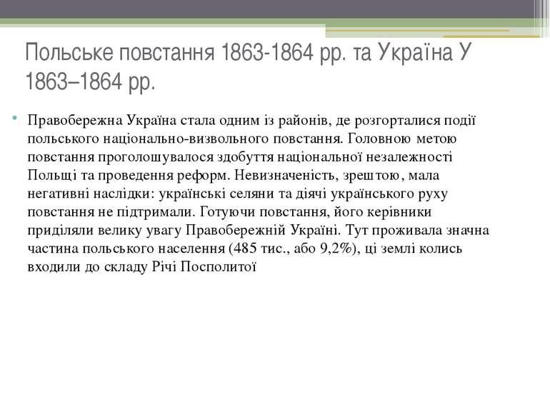 Польське повстання 1863-1864 рр. та Україна У 1863–1864 рр. Правобережна Укра...
