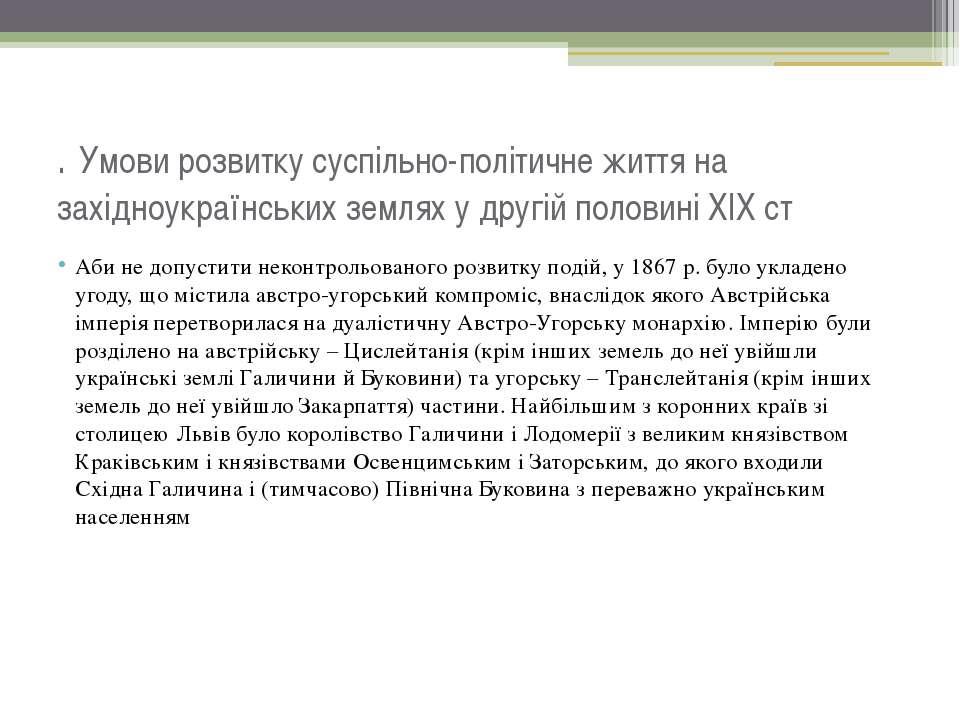 . Умови розвитку суспільно-політичне життя на західноукраїнських землях у дру...