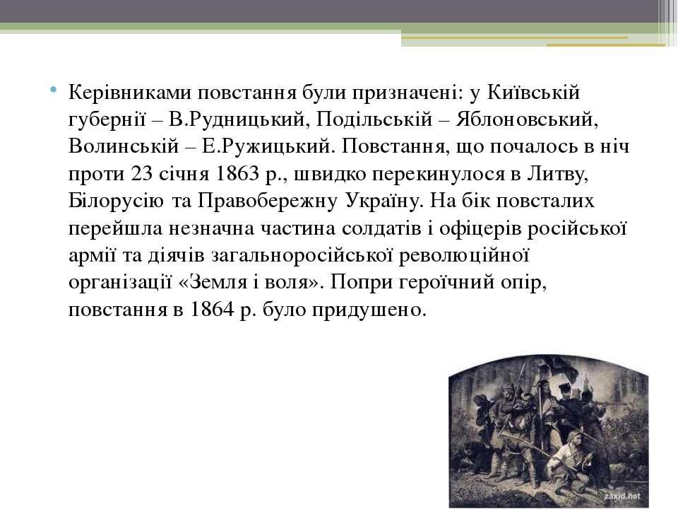 Керівниками повстання були призначені: у Київській губернії – В.Рудницький, П...