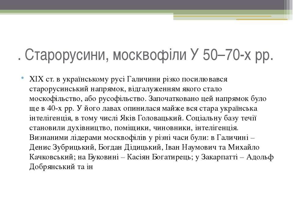. Старорусини, москвофіли У 50–70-х рр. ХІХ ст. в українському русі Галичини ...