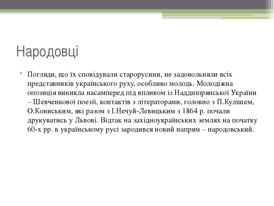 Народовці Погляди, що їх сповідували старорусини, не задовольняли всіх предст...