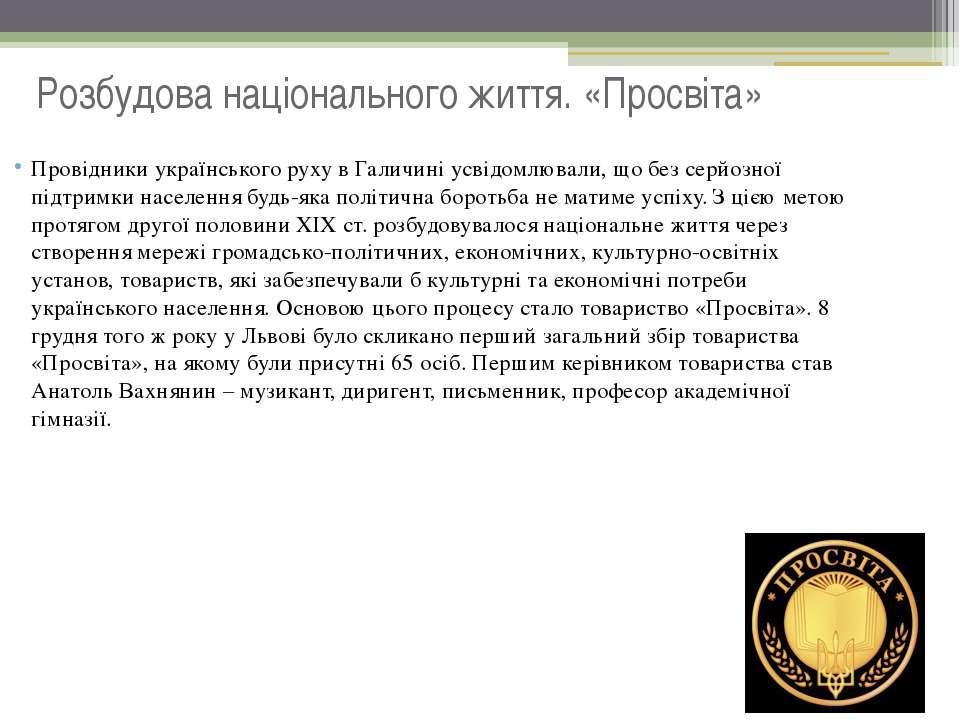 Розбудова національного життя. «Просвіта» Провідники українського руху в Гали...