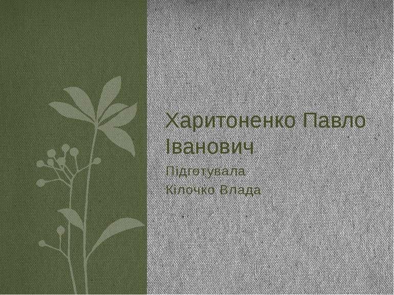 Підготувала Кілочко Влада Харитоненко Павло Іванович