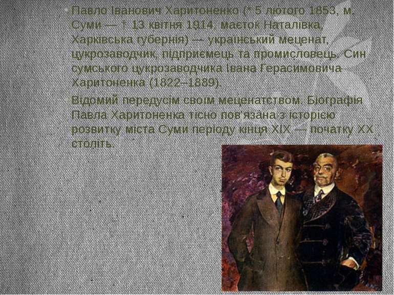 Павло Іванович Харитоненко (* 5 лютого 1853, м. Суми — † 13 квітня 1914, маєт...