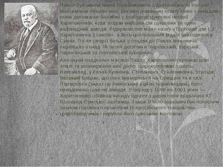 Павло був сином Івана Герасимовича Харитоненка та Наталії Максимівни Лещинськ...