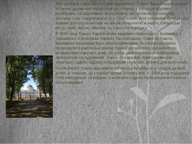 Аби зробити рідне місто Суми відомішим, Павло Харитоненко разом зі своєю друж...