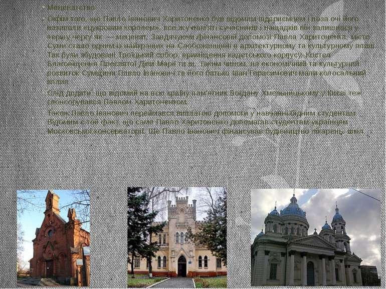 Меценатство Окрім того, що Павло Іванович Харитоненко був відомим підприємцем...