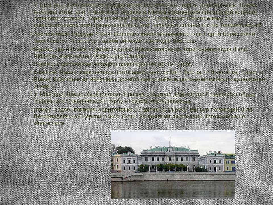 У 1891 році було розпочате будівництво московської садиби Харитоненків. Павло...