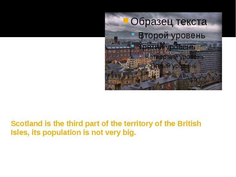 Scotland is the third part of the territory of the British Isles, its populat...