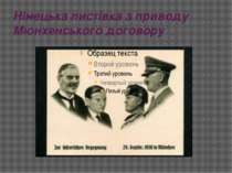 Німецька листівка з приводу Мюнхенського договору