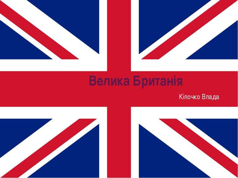 Велика Британія Кілочко Влада