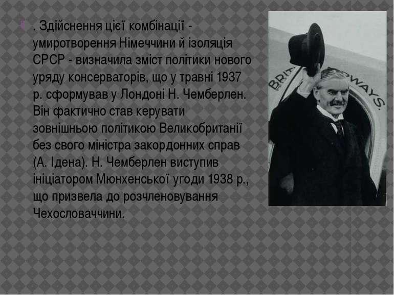 . Здійснення цієї комбінації - умиротворення Німеччини й ізоляція СРСР - визн...